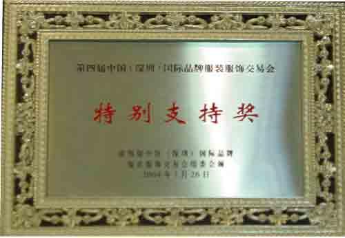 特别支持奖_香港服装学院官网_服装设计培训_服装培训
