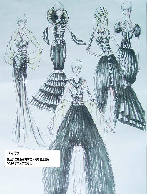 """我校学生作品入围2008""""名瑞杯""""中国晚礼服设计大奖赛"""