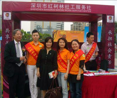 深圳社工宣传周红树林社工积极为市民服务