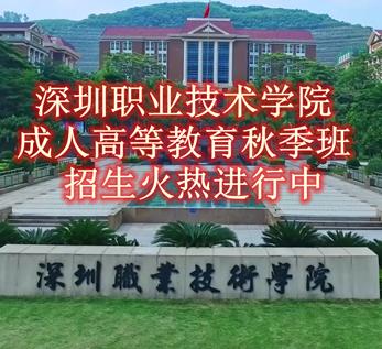 深圳职业技术学院成人高等教育秋季班招生火热进行中