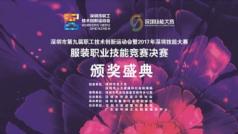 2017年服装职业技能竞赛决赛 新闻报道