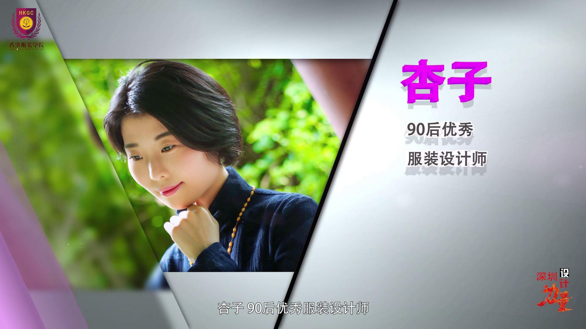 深圳设计力量――优秀设计师 杏子