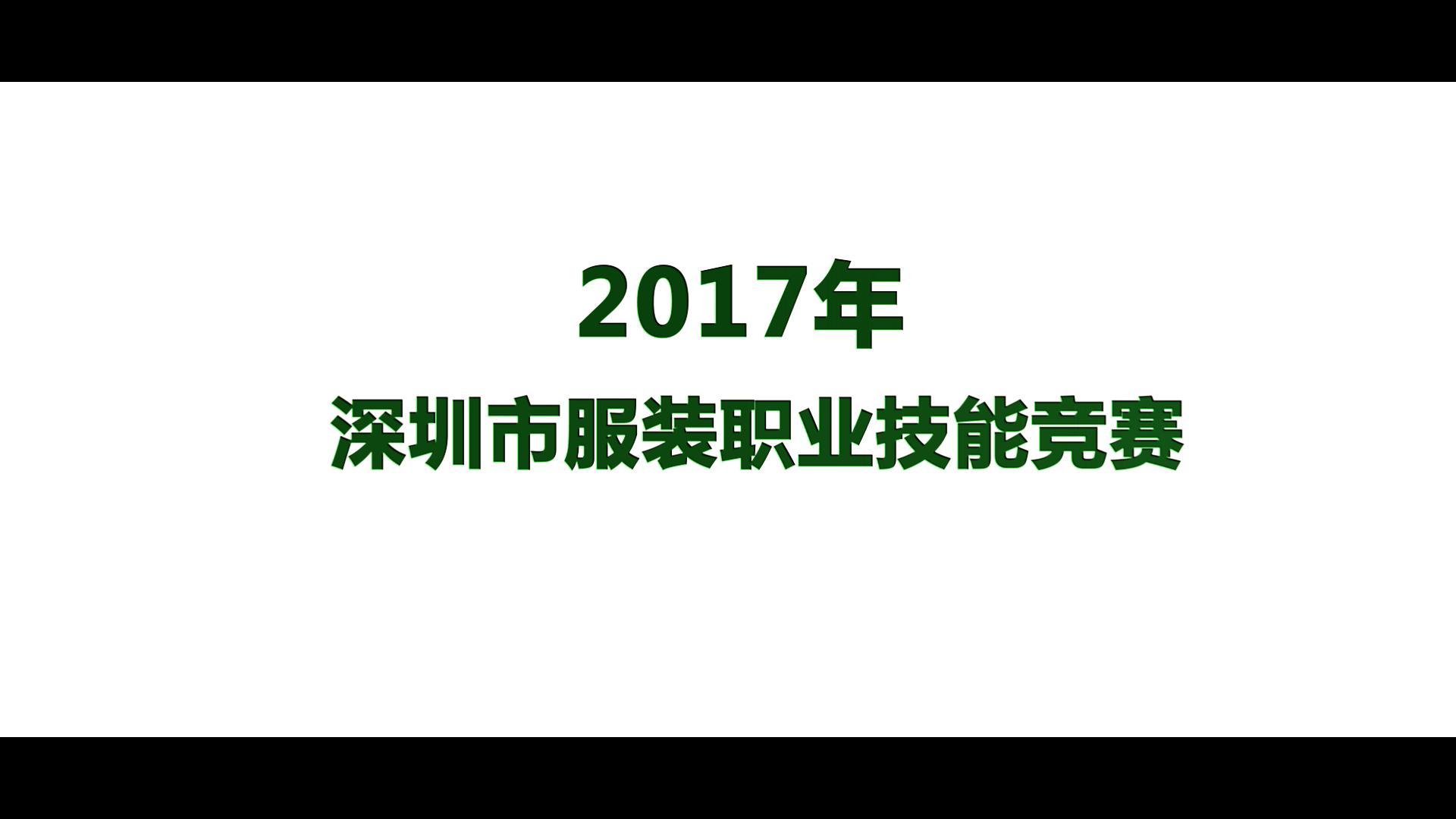 深圳市服装职业技能竞赛 启动
