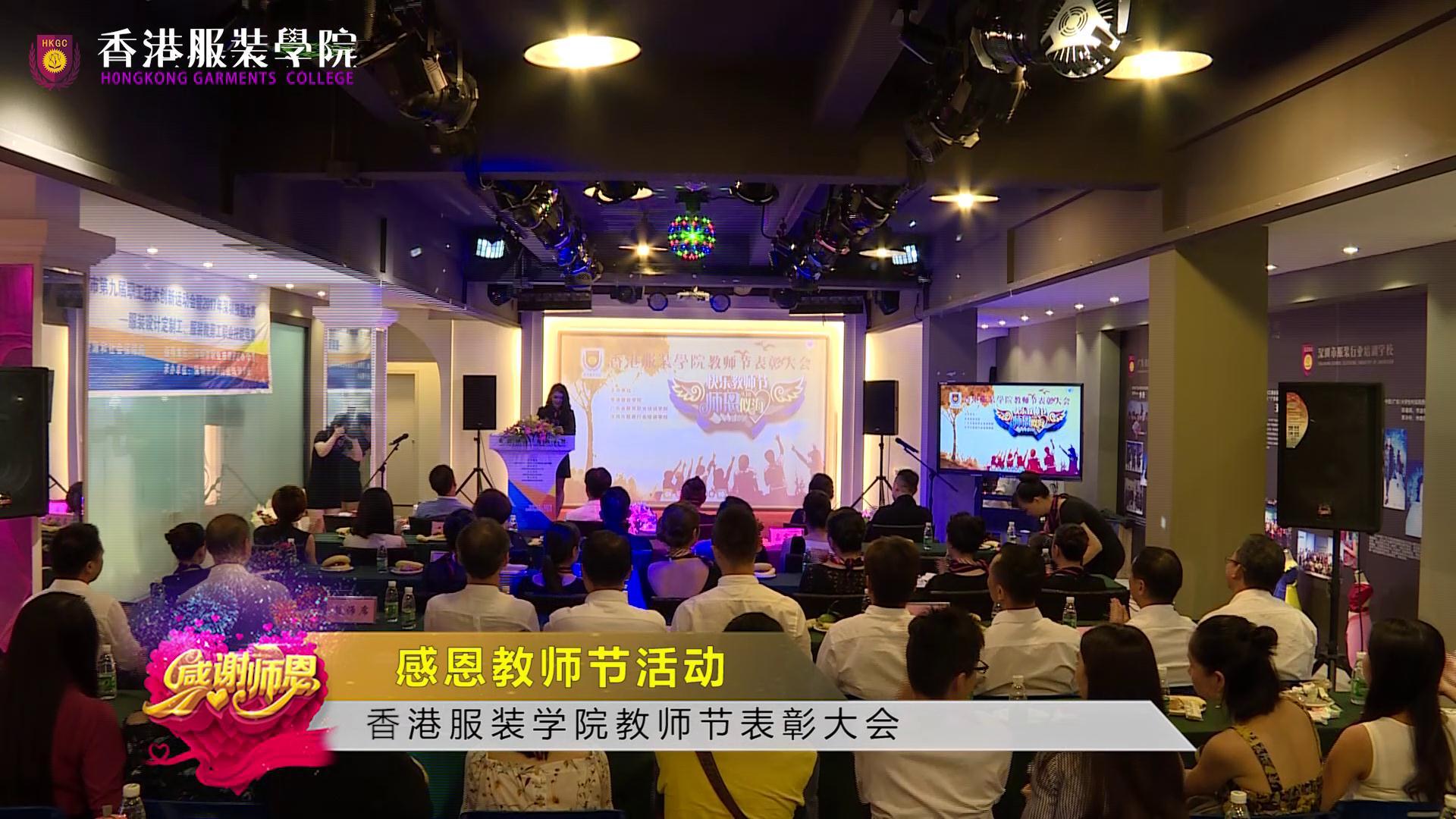 香港服装学院教师节表彰大会