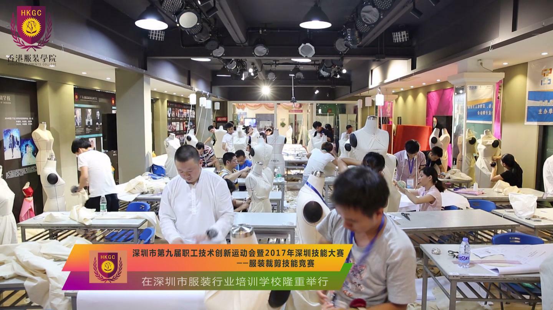 深圳市服职业技能大赛服装裁剪项目