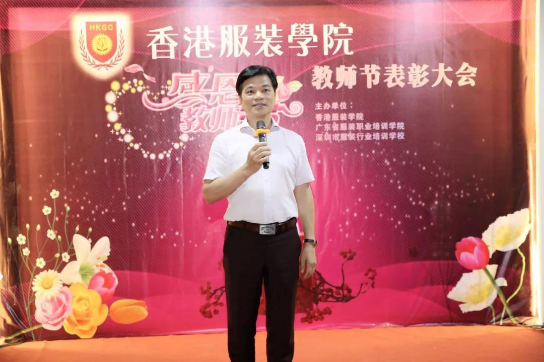 香港服装学院教师节表彰大会圆满举行